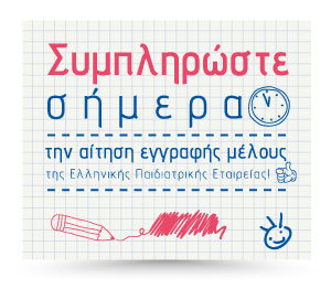 Εγγραφή Μελών Ε.Π.Ε.