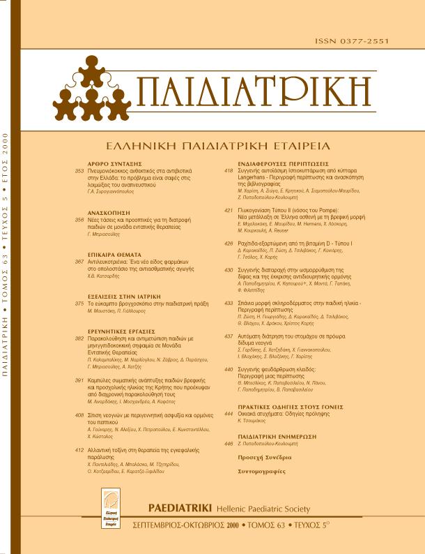 799505851eb Περιοδικό Παιδιατρική | Τόμος 63 – Ελληνική Παιδιατρική Εταιρεία