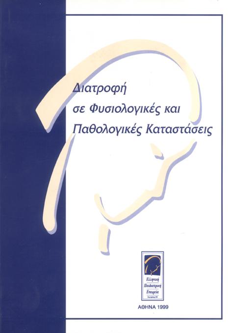 Τα Εμβόλια στην Ελλάδα