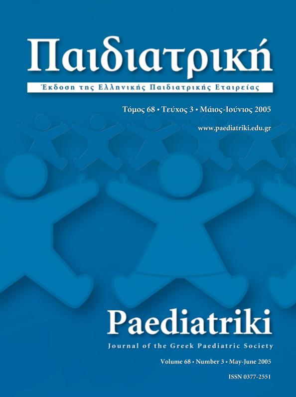 0ded8929299 Τόμος 68 • Τεύχος 3 • Μάιος – Ιούνιος 2005 – Ελληνική Παιδιατρική ...