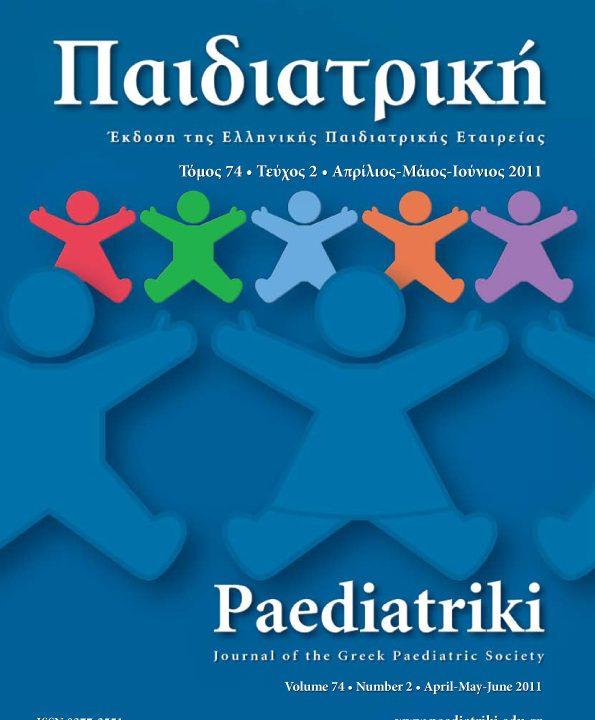 c3af2df4fa36 admin – Σελίδα 14 – Ελληνική Παιδιατρική Εταιρεία